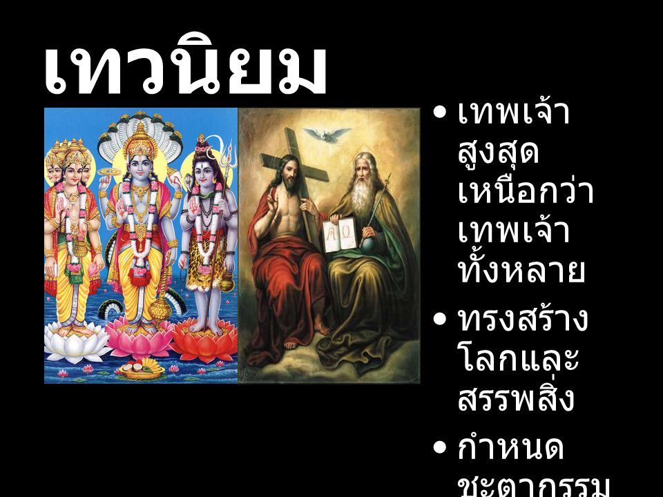 เทวนิยม เทพเจ้า สูงสุด เหนือกว่า เทพเจ้า ทั้งหลาย ทรงสร้าง โลกและ สรรพสิ่ง กำหนด ชะตากรรม ของมนุษย์