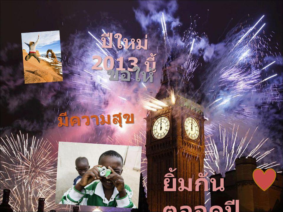 ปีใหม่ 2013 นี้ ขอให้ มีความสุข ยิ้มกัน ตลอดปี