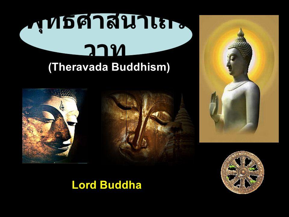 พุทธศาสนาเถร วาท Lord Buddha (Theravada Buddhism)