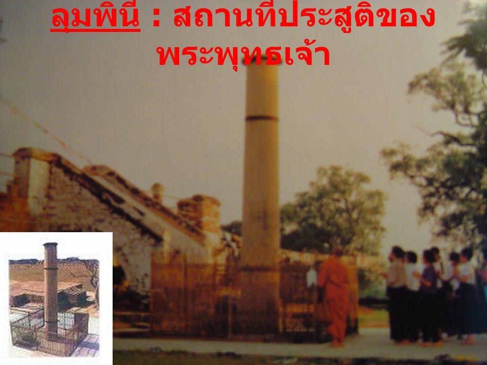ลุมพินี : สถานที่ประสูติของ พระพุทธเจ้า
