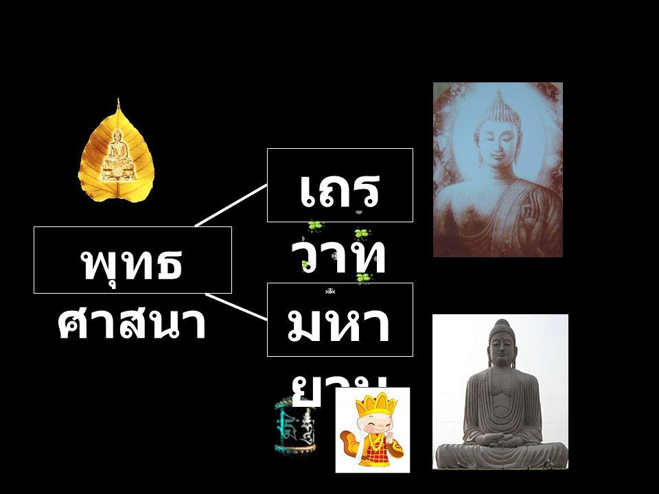 พุทธ ศาสนา เถร วาท มหา ยาน