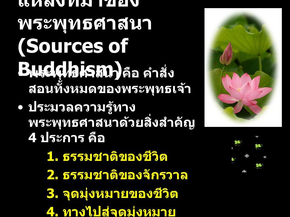 แหล่งที่มาของ พระพุทธศาสนา (Sources of Buddhism) พระพุทธศาสนา คือ คำสั่ง สอนทั้งหมดของพระพุทธเจ้า ประมวลความรู้ทาง พระพุทธศาสนาด้วยสิ่งสำคัญ 4 ประการ