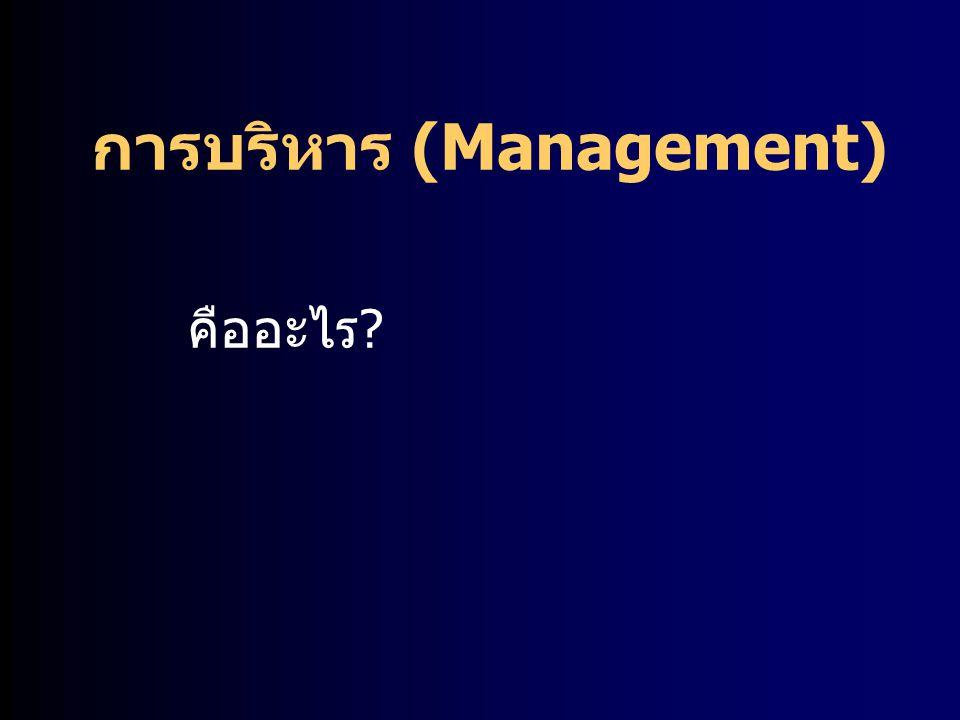 การบริหาร (Management) คืออะไร ?