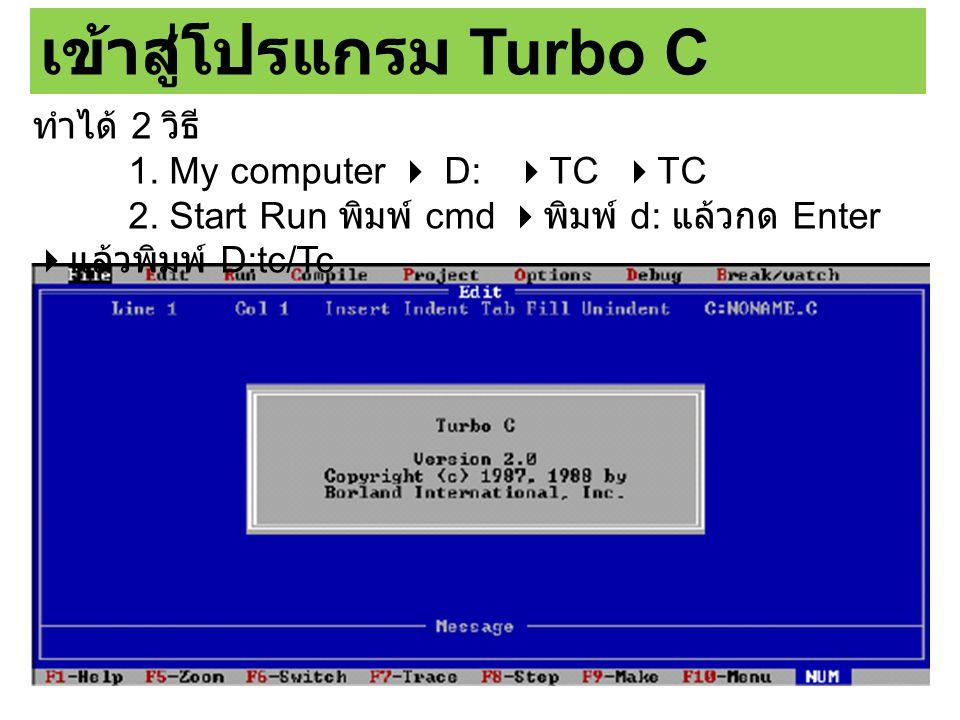 เข้าสู่โปรแกรม Turbo C ทำได้ 2 วิธี 1.My computer  D:  TC  TC 2.