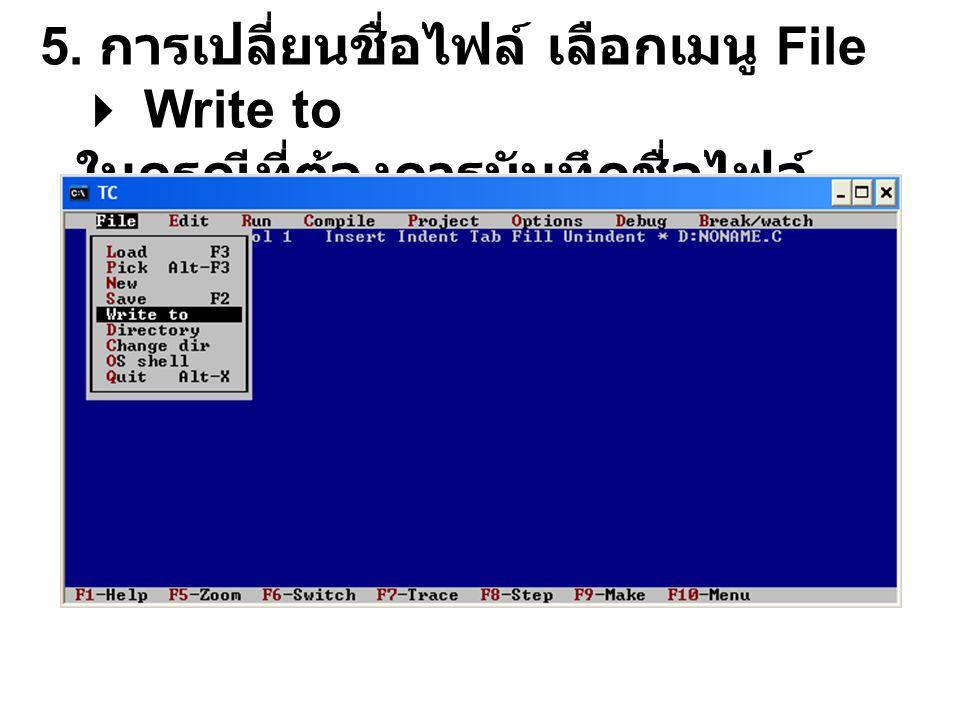 5. การเปลี่ยนชื่อไฟล์ เลือกเมนู File  Write to ในกรณีที่ต้องการบันทึกชื่อไฟล์ ใหม่ หรือเปลี่ยนชื่อไฟล์
