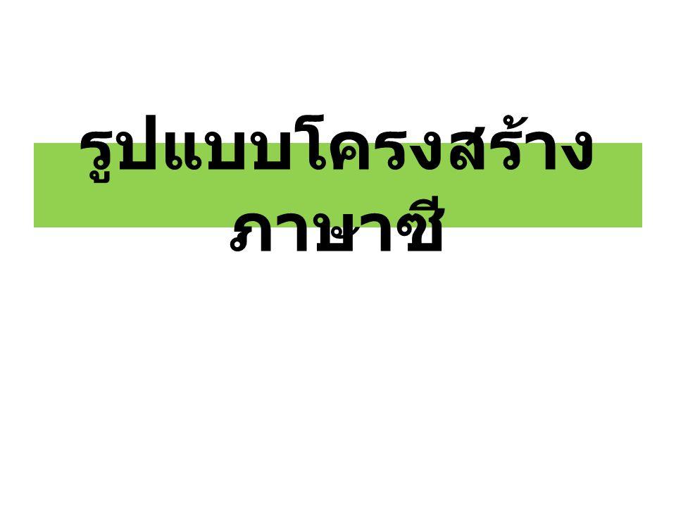 2. การสร้างไฟล์ใหม่ให้เลือกเมนู File  New โดยโปรแกรม จะกำหนดชื่อเบื้องต้นเป็น Noname.c
