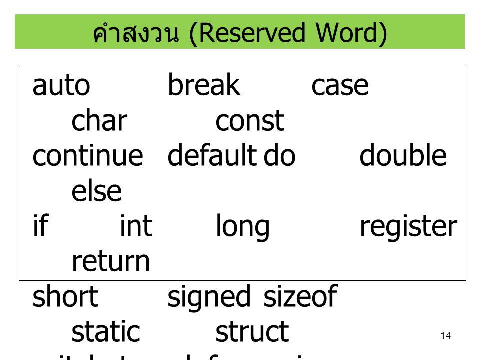 14 คำสงวน (Reserved Word) autobreakcase charconst continuedefaultdodouble else ifintlongregister return shortsignedsizeof staticstruct switchtypedefun
