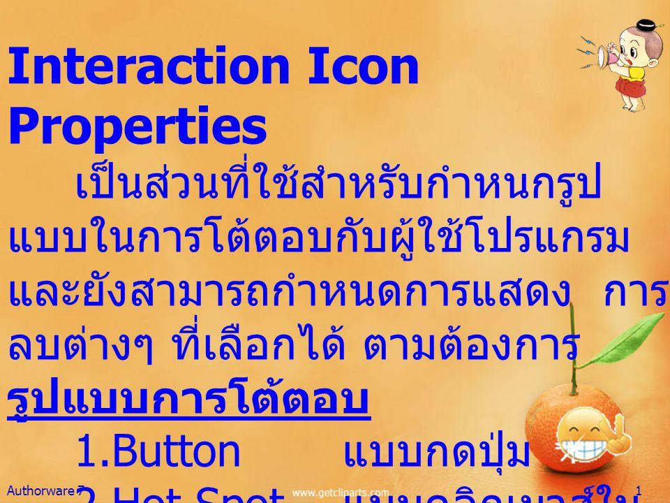 Interaction Icon Properties เป็นส่วนที่ใช้สำหรับกำหนกรูป แบบในการโต้ตอบกับผู้ใช้โปรแกรม และยังสามารถกำหนดการแสดง การ ลบต่างๆ ที่เลือกได้ ตามต้องการ รู