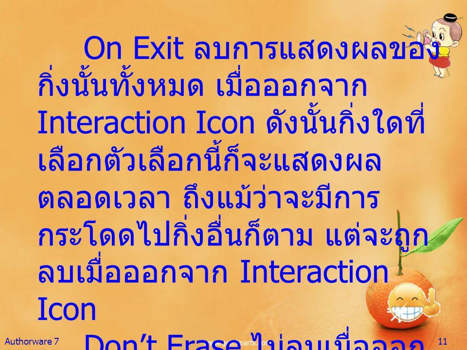 On Exit ลบการแสดงผลของ กิ่งนั้นทั้งหมด เมื่อออกจาก Interaction Icon ดังนั้นกิ่งใดที่ เลือกตัวเลือกนี้ก็จะแสดงผล ตลอดเวลา ถึงแม้ว่าจะมีการ กระโดดไปกิ่ง
