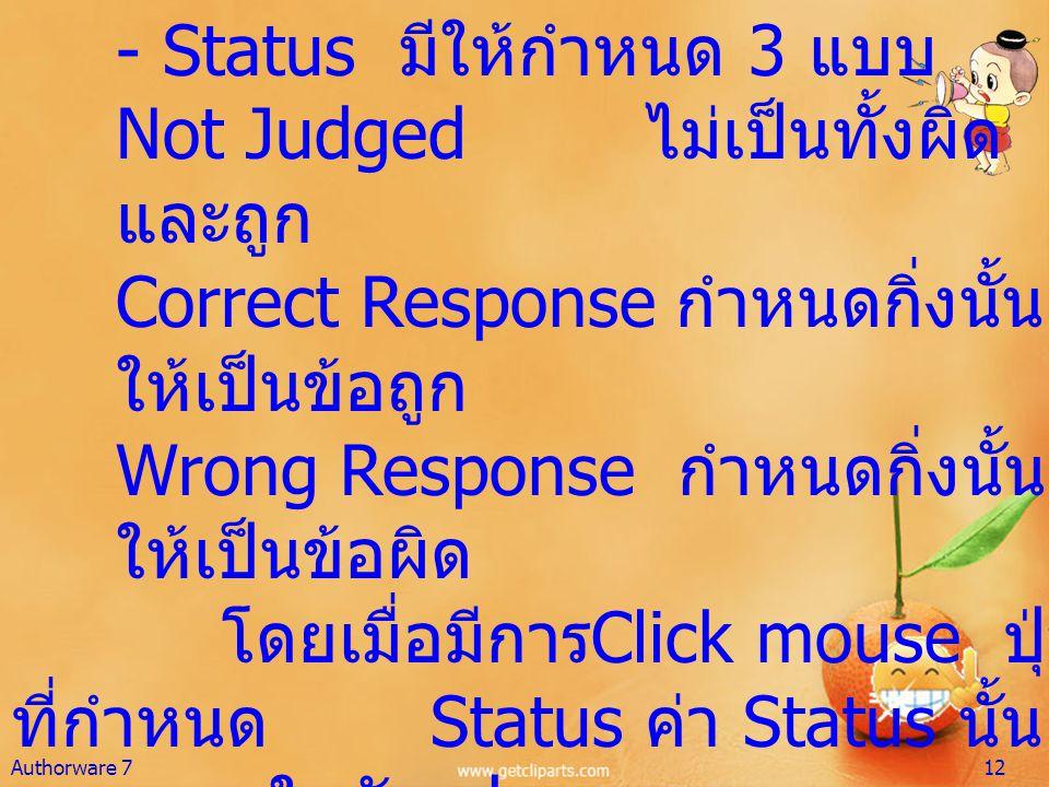 - Status มีให้กำหนด 3 แบบ Not Judged ไม่เป็นทั้งผิด และถูก Correct Response กำหนดกิ่งนั้น ให้เป็นข้อถูก Wrong Response กำหนดกิ่งนั้น ให้เป็นข้อผิด โดย