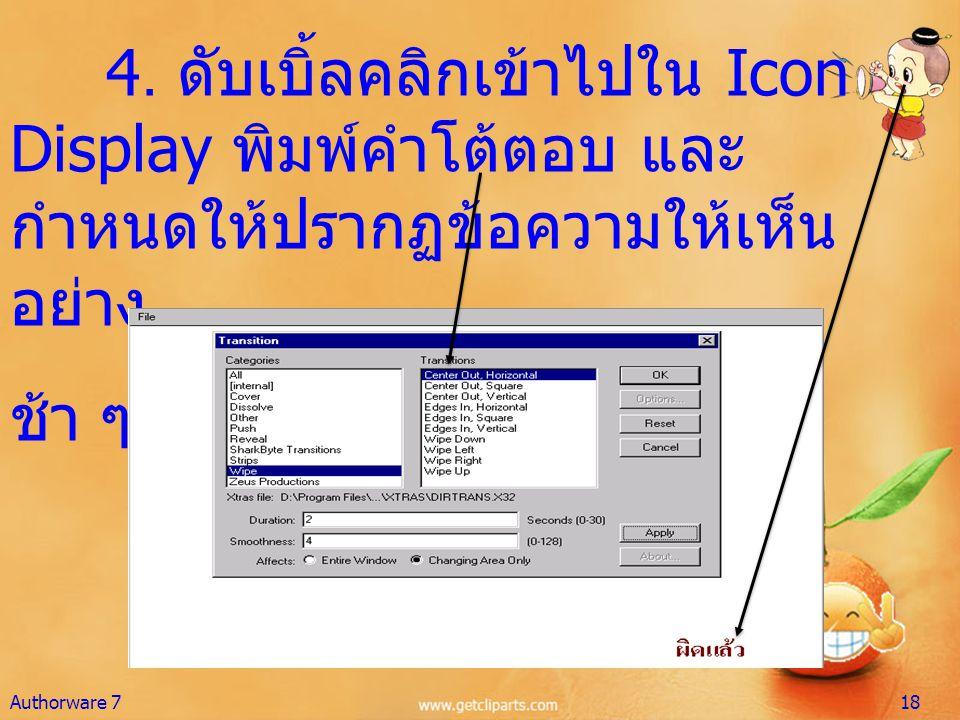 4. ดับเบิ้ลคลิกเข้าไปใน Icon Display พิมพ์คำโต้ตอบ และ กำหนดให้ปรากฏข้อความให้เห็น อย่าง ช้า ๆ Authorware 718