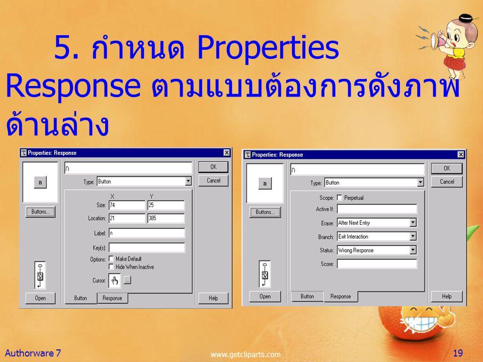 5. กำหนด Properties Response ตามแบบต้องการดังภาพ ด้านล่าง Authorware 719