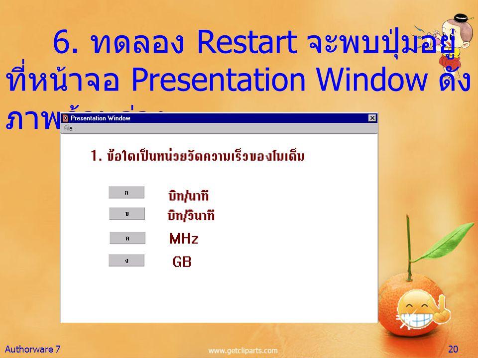 6. ทดลอง Restart จะพบปุ่มอยู่ ที่หน้าจอ Presentation Window ดัง ภาพด้านล่าง Authorware 720