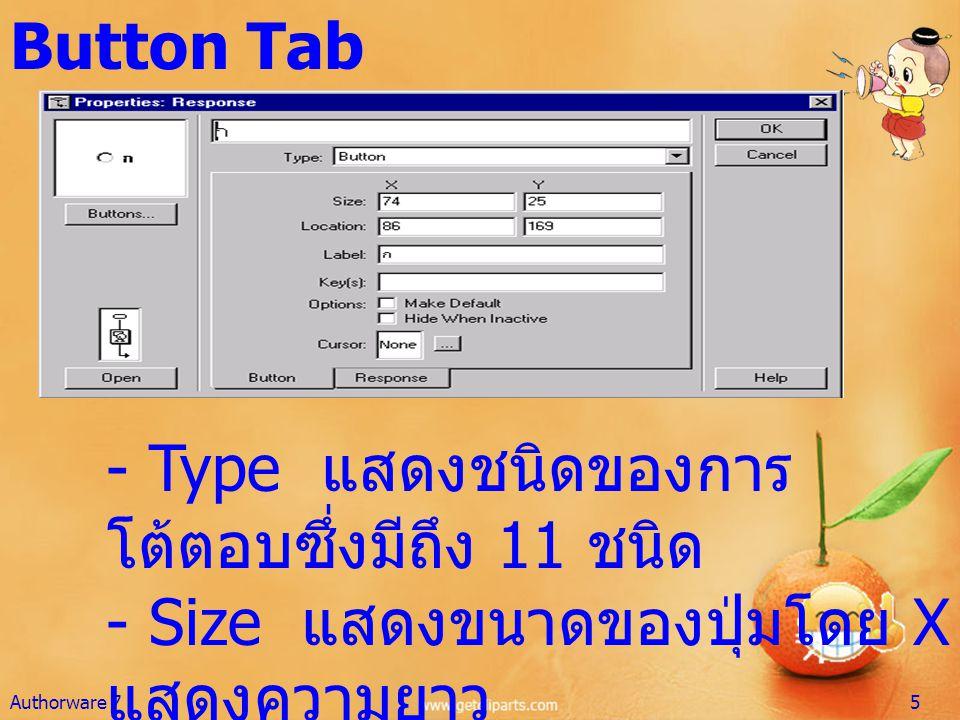 Button Tab - Type แสดงชนิดของการ โต้ตอบซึ่งมีถึง 11 ชนิด - Size แสดงขนาดของปุ่มโดย X แสดงความยาว ของปุ่ม Y แสดงความกว้าง ของปุ่ม Authorware 75