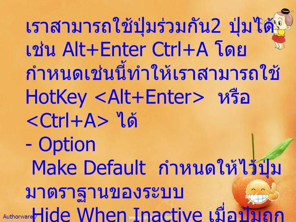 เราสามารถใช้ปุ่มร่วมกัน 2 ปุ่มได้ เช่น Alt+Enter Ctrl+A โดย กำหนดเช่นนี้ทำให้เราสามารถใช้ HotKey หรือ ได้ - Option Make Default กำหนดให้ไว้ปุ่ม มาตราฐ