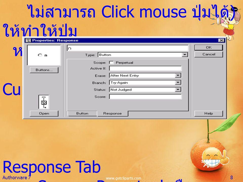 ไม่สามารถ Click mouse ปุ่มได้ ) ให้ทำให้ปุ่ม หายไป - Cursor กำหนดรูปแบบ Cursor Response Tab - Scope : Perpetual เลือก เพื่อให้ปุ่มนี้สามารถใช้งานได้ ต