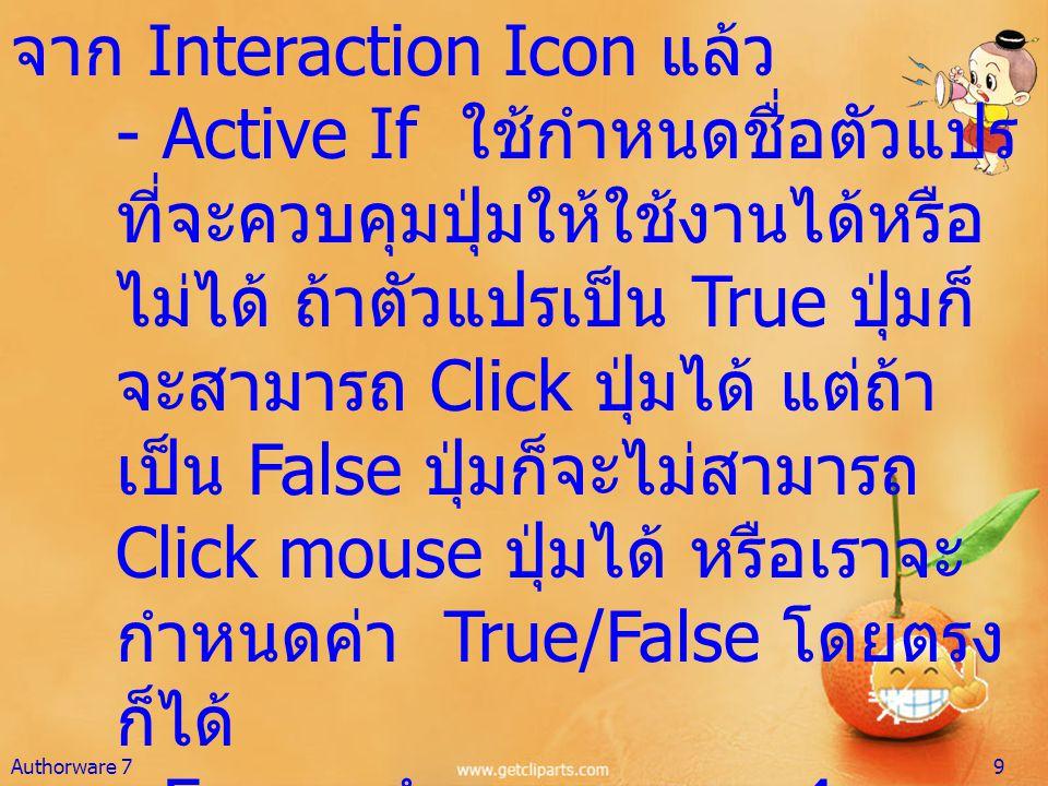 จาก Interaction Icon แล้ว - Active If ใช้กำหนดชื่อตัวแปร ที่จะควบคุมปุ่มให้ใช้งานได้หรือ ไม่ได้ ถ้าตัวแปรเป็น True ปุ่มก็ จะสามารถ Click ปุ่มได้ แต่ถ้