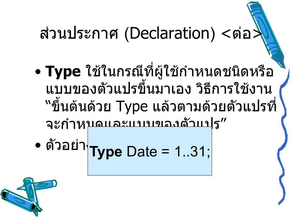 """Type ใช้ในกรณีที่ผู้ใช้กำหนดชนิดหรือ แบบของตัวแปรขึ้นมาเอง วิธีการใช้งาน """" ขึ้นต้นด้วย Type แล้วตามด้วยตัวแปรที่ จะกำหนดและแบบของตัวแปร """" ตัวอย่าง Typ"""