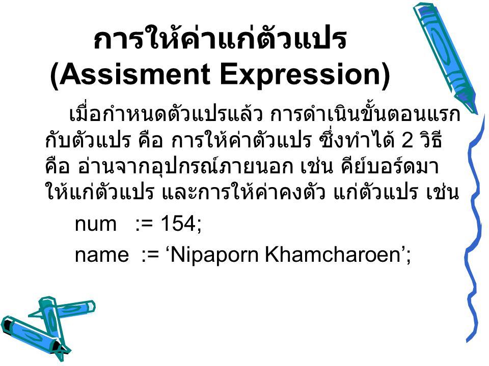 การให้ค่าแก่ตัวแปร (Assisment Expression) เมื่อกำหนดตัวแปรแล้ว การดำเนินขั้นตอนแรก กับตัวแปร คือ การให้ค่าตัวแปร ซึ่งทำได้ 2 วิธี คือ อ่านจากอุปกรณ์ภา