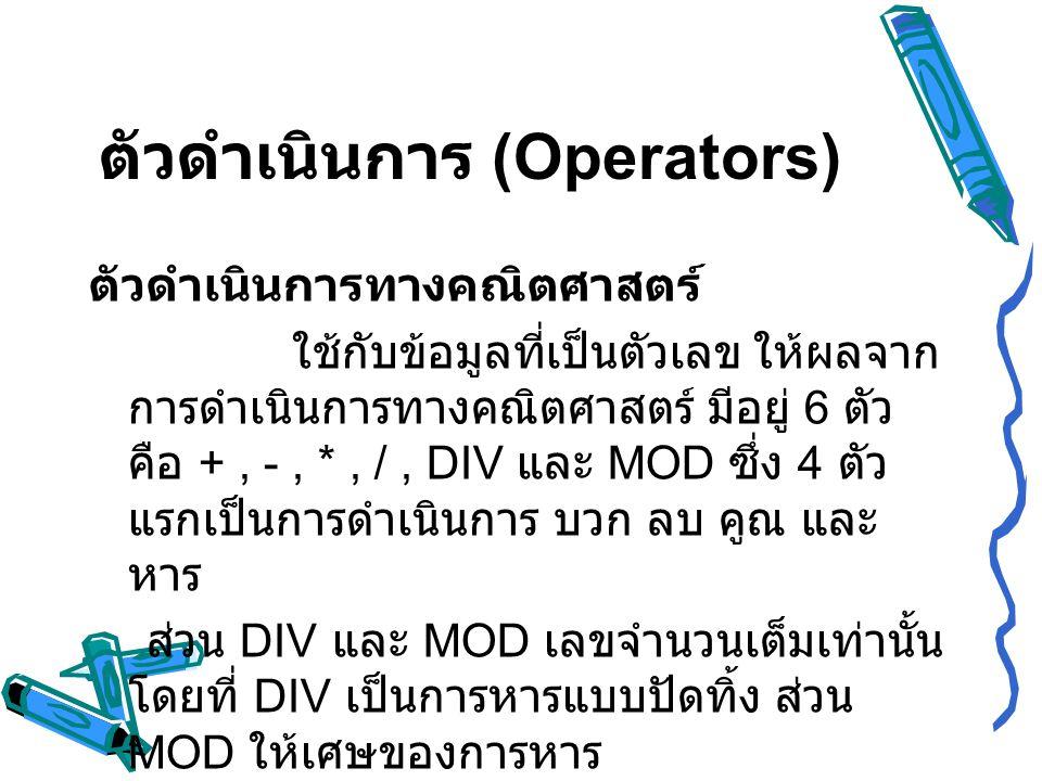 ตัวดำเนินการ (Operators) ตัวดำเนินการทางคณิตศาสตร์ ใช้กับข้อมูลที่เป็นตัวเลข ให้ผลจาก การดำเนินการทางคณิตศาสตร์ มีอยู่ 6 ตัว คือ +, -, *, /, DIV และ M