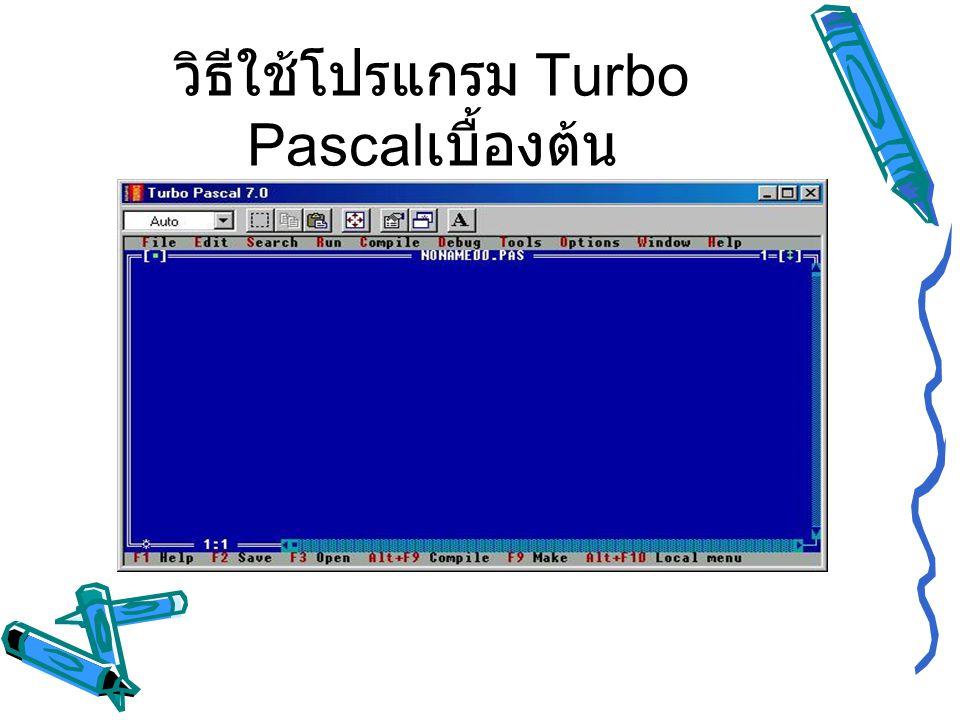 วิธีใช้โปรแกรม Turbo Pascal เบื้องต้น