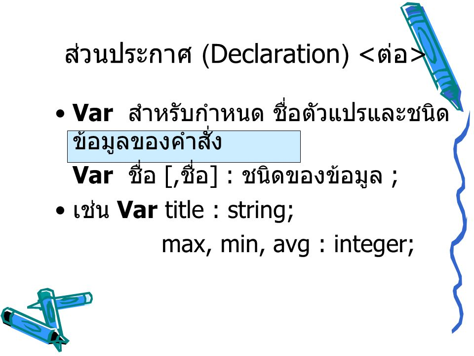 Uses เป็นส่วนที่จะบอกให้ทราบว่าใน โปรแกรมนั้นจะต้องอาศัยไฟล์ใดมา ช่วยงานบ้าง ( นามสกุล.TPU) หัวข้อนี้จะ อยู่ต่อจากส่วนหัว ตัวอย่าง Program Example; Uses Crt,Dos,Printer; ส่วนประกาศ (Declaration)