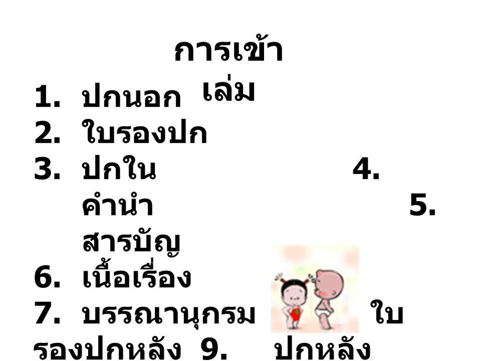 การเข้า เล่ม 1. ปกนอก 2. ใบรองปก 3. ปกใน 4. คำนำ 5. สารบัญ 6. เนื้อเรื่อง 7. บรรณานุกรม 8. ใบ รองปกหลัง 9. ปกหลัง