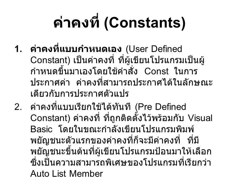 ค่าคงที่ (Constants) 1. ค่าคงที่แบบกำหนดเอง (User Defined Constant) เป็นค่าคงที่ ที่ผู้เขียนโปรแกรมเป็นผู้ กำหนดขึ้นมาเองโดยใช้คำสั่ง Const ในการ ประก