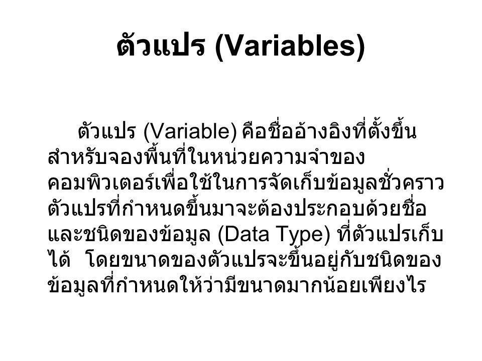 การประกาศค่าตัวแปร (Variable Declaration) การประกาศค่าตัวแปร จะเป็นการบอกโปรแกรมว่า มีตัวแปรเพื่อให้สามารถนำตัวแปรนี้ไปใช้ใน โปรแกรมได้ การประกาศตัวแปร จะใช้คำสั่ง Dim (Dimension) ดังรูปแบบต่อไปนี้ Dim [ As Type] หรือ Dim ชื่อตัวแปร As ชนิดข้อมูล, ชื่อตัวแปร As ชนิดข้อมูล,…