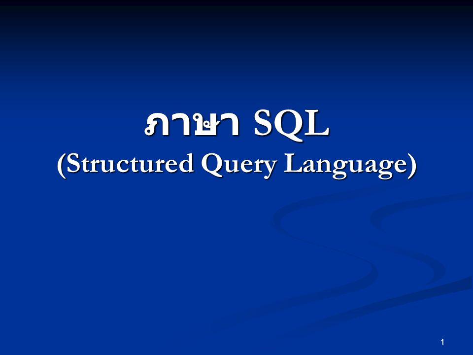 2 ความเป็นมาของ SQL SQL ย่อมาจาก Structured Query Language เป็นภาษาที่ใช้ในการจัดการข้อมูล ของฐานข้อมูลเชิงสัมพันธ์ ผู้คิดค้น SQL เป็น รายแรกคือ บริษัทไอบีเอ็ม หลังจากนั้นผู้ผลิต ซอฟท์แวร์ด้านระบบจัดการฐานข้อมูลเชิง สัมพันธ์ได้พัฒนาระบบที่สนับสนุน SQL มากขึ้น จนเป็นที่นิยมใช้กันอย่างแพร่หลายในปัจจุบัน โดยผู้ผลิตแต่ละรายก็พยายามที่จะพัฒนาระบบ จัดการฐานข้อมูลของตนให้มีลักษณะเด่นเฉพาะ ขึ้นมา ทำให้รูปแบบการใช้คำสั่ง SQL มีรูปแบบ ที่แตกต่างกันไปบ้าง เช่น ORACLE ACCESS SQL Base ของ Sybase INGRES
