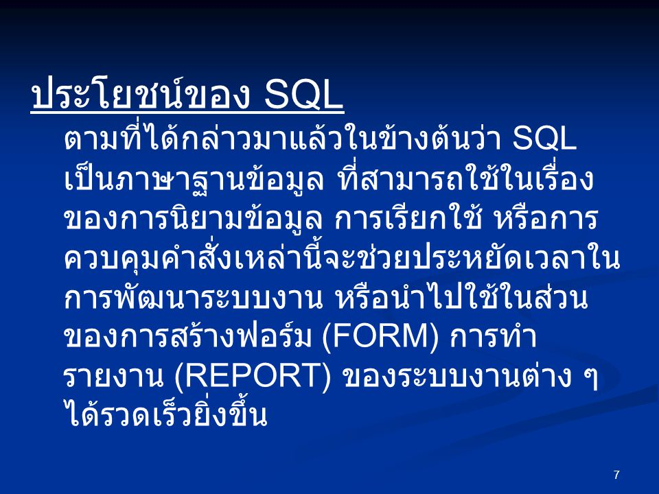 8 ข้อตกลงมาตราฐานในการใช้คั่ง SQL รูปแบบของคำสั่ง SQL ยึดรูปแบบคำสั่ง SQL ที่สามารถนำไปประยุกต์ใช้กับ ORACLE ซึ่งเมื่อเข้าใจคำสั่งเหล่านี้ ผู้ใช้ สามารถนำไปประยุกต์ใช้กับคำสั่ง SQL ที่ ใช่ระบบจัดการฐานข้อมูลต่าง ๆ หรือ สามารถนำไปศึกษาเพิ่มเติมรายละเอียด ด้วยตนเองได้ โดยทั่วไป คำสั่ง SQL หนึ่ง ๆ จะจบด้วย เครื่องหมาย ; รูปแบบคำสั่งใน SQL มี สัญลักษณ์ที่ใช้แทนความหมาย ดังนี้