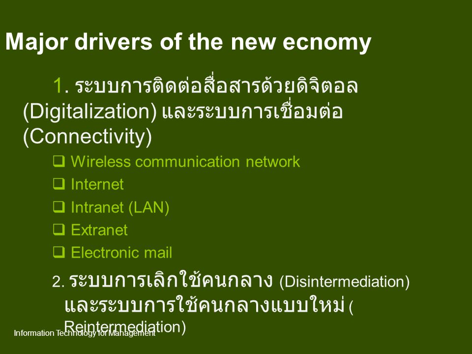 Major drivers of the new ecnomy 1.