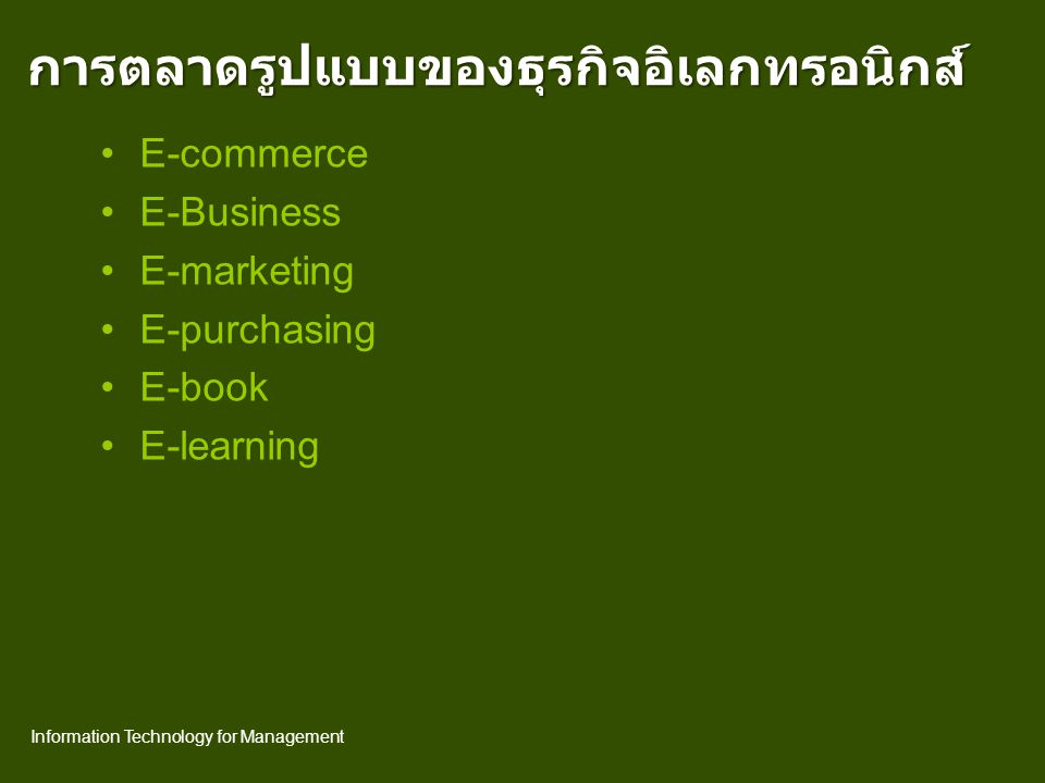 Information Technology for Management Agenda Introduction Working inward: business-to-employee Working outward: business-to-customer Working across: business-to-business B2E, B2C, C2C, B2B, C2B