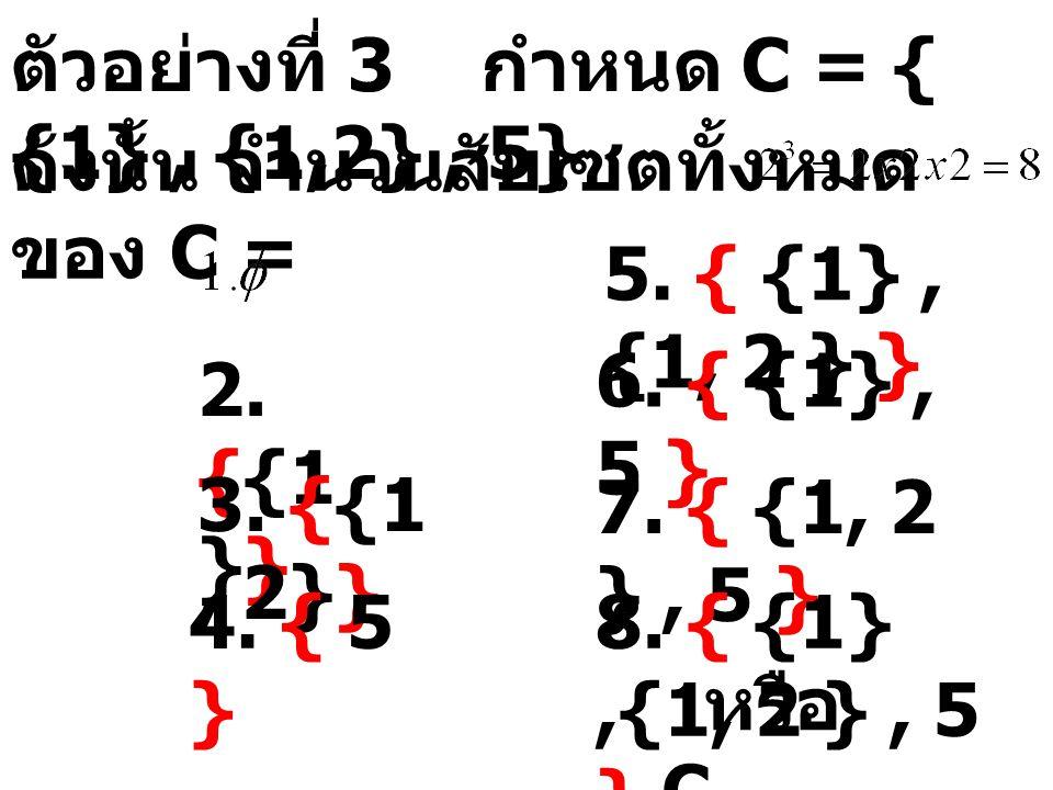 เพาเวอร์เซต ( Power Set ) นิยาม เมื่อ A เป็นเซตจำกัดใด ๆ แล้ว เพาเวอร์เซตของ A คือ เซตของสับเซตทั้งหมดของ A เขียนแทนด้วยสัญลักษณ์ P(A) ตัวอย่างที่ 1 กำหนด A = { a, b } จำนวนสับเซตทั้งหมดของ A = ดังนั้น P ( A ) = {, {a}, {b}, {a,b} }