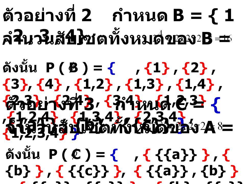 แบบฝึกหัด เรื่อง เพาเวอร์เซต 1.A = { 0, { 1 } } 2.