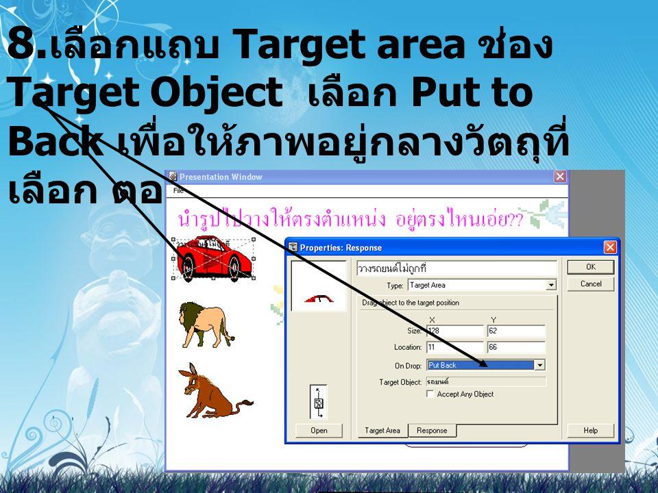 8. เลือกแถบ Target area ช่อง Target Object เลือก Put to Back เพื่อให้ภาพอยู่กลางวัตถุที่ เลือก ตอบ OK