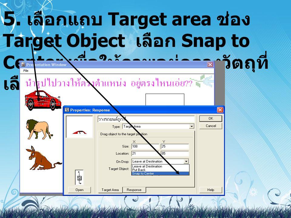 5. เลือกแถบ Target area ช่อง Target Object เลือก Snap to Center เพื่อให้ภาพอยู่กลางวัตถุที่ เลือก ตอบ OK
