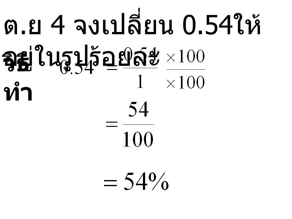 ต. ย 4 จงเปลี่ยน 0.54 ให้ อยู่ในรูปร้อยละ วิธี ทำ