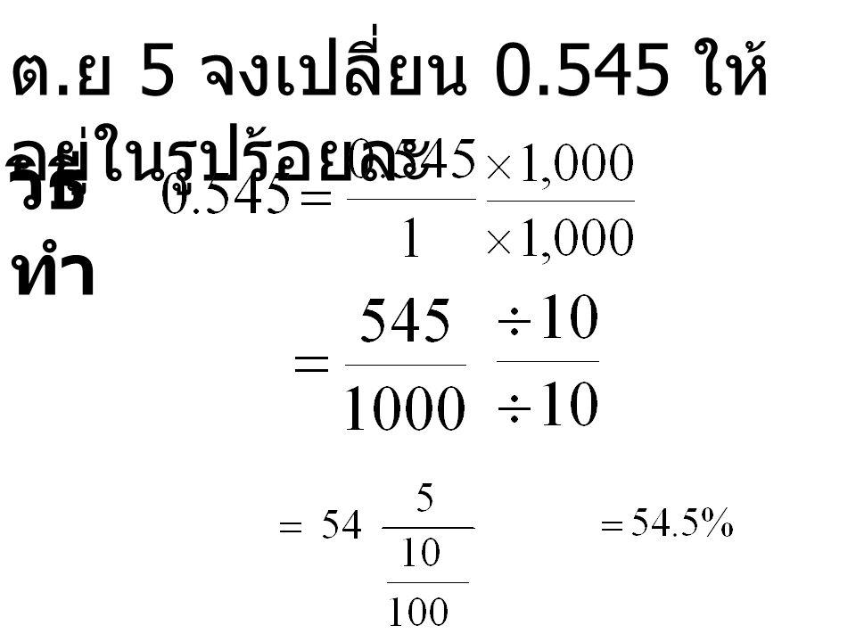 ต. ย 5 จงเปลี่ยน 0.545 ให้ อยู่ในรูปร้อยละ วิธี ทำ