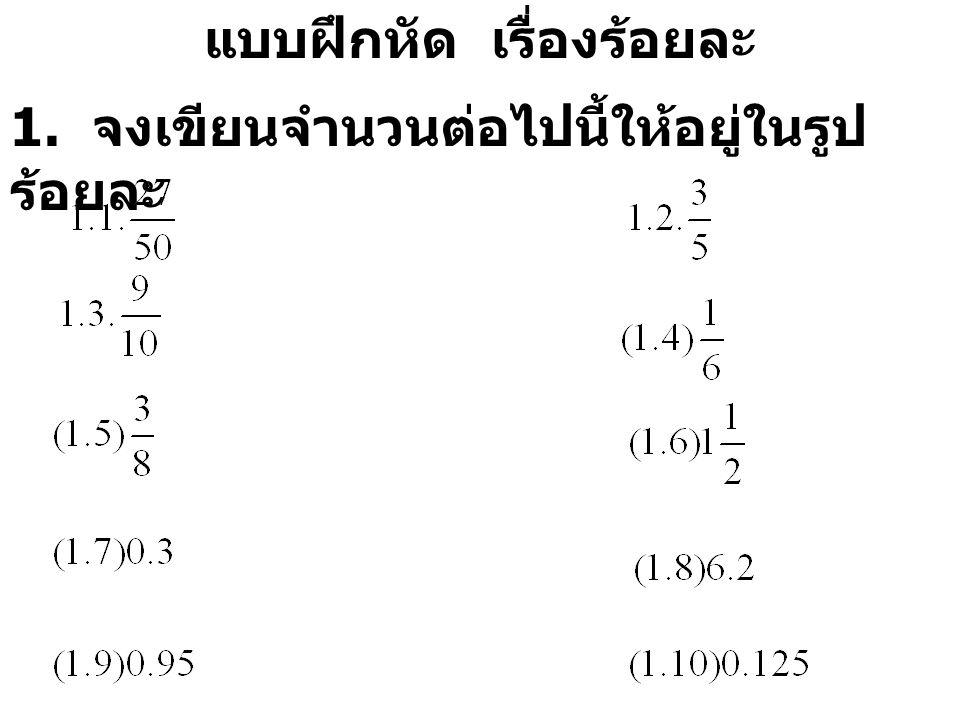 2. การเปลี่ยนร้อยละให้อยู่ ในรูปเศษส่วน ต. ย. 1 จงเปลี่ยน 125 % ให้เป็นเศษส่วน วิธี ทำ 12 5 %
