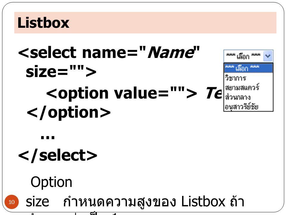 Listbox 10 Text … Option size กำหนดความสูงของ Listbox ถ้า กำหนดค่าเป็น 1 จะ เป็น drop-down