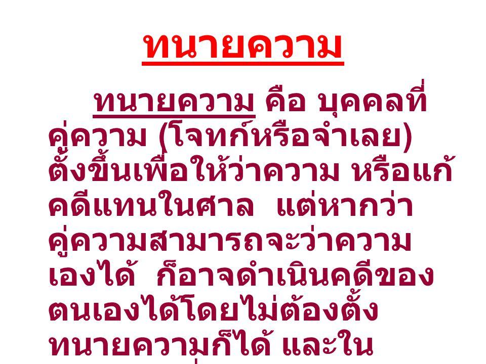 สถานที่ใช้กฎหมาย กฎหมายใช้บังคับใช้ใน ราชอาณาจักรไทย รวมถึง 1.