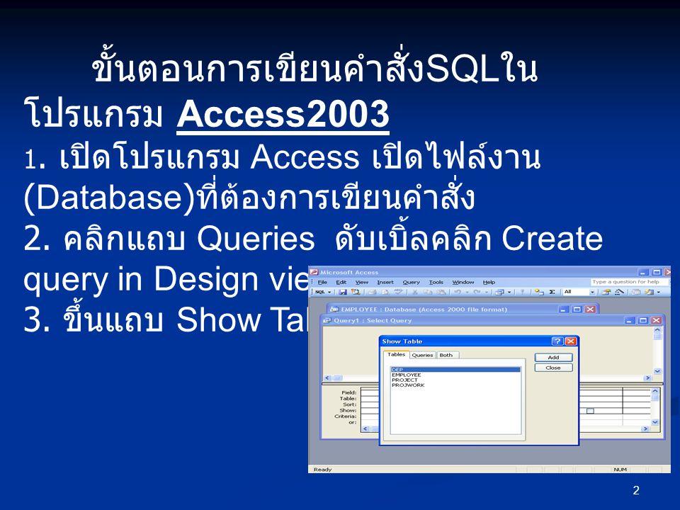 2 ขั้นตอนการเขียนคำสั่ง SQL ใน โปรแกรม Access2003 1.