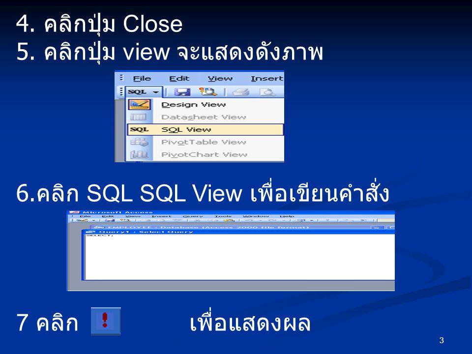 3 4.คลิกปุ่ม Close 5. คลิกปุ่ม view จะแสดงดังภาพ 6.