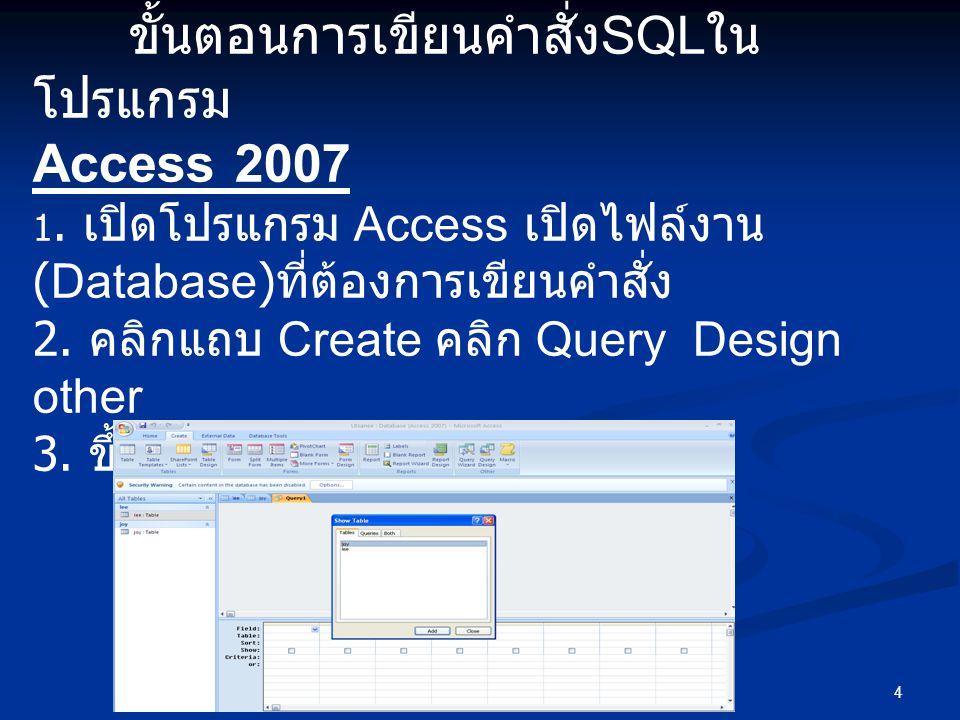 5 4. คลิกปุ่ม Close 5. คลิกปุ่ม SQL view 6. แสดง แถบ Query เพื่อเขียนคำสั่ง 7 คลิก เพื่อแสดงผล