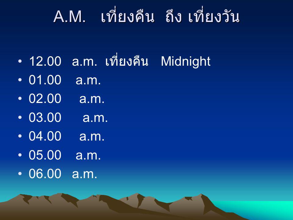 A.M. เที่ยงคืน ถึง เที่ยงวัน 12.00 a.m. เที่ยงคืน Midnight 01.00 a.m. 02.00 a.m. 03.00 a.m. 04.00 a.m. 05.00 a.m. 06.00 a.m.