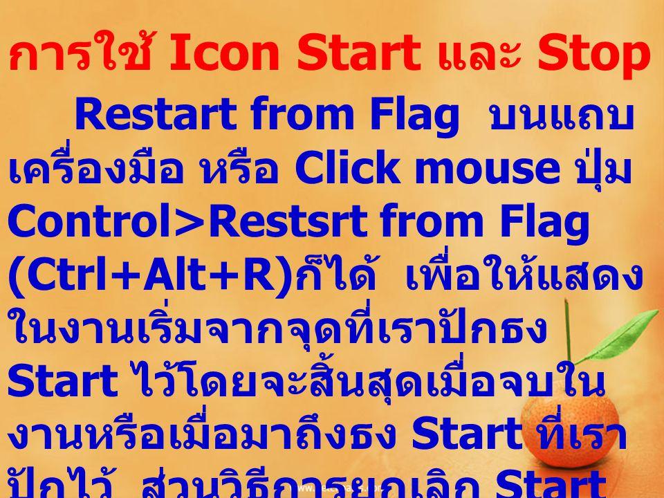 การใช้ Icon Start และ Stop Restart from Flag บนแถบ เครื่องมือ หรือ Click mouse ปุ่ม Control>Restsrt from Flag (Ctrl+Alt+R) ก็ได้ เพื่อให้แสดง ในงานเริ