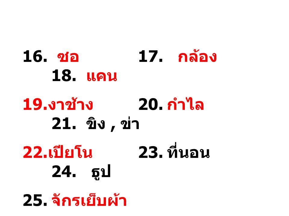 แบบฝึกหั ด จงบอกลักษณนาม ต่อไปนี้ให้ถูกต้อง 1. เลื่อย 2. เกวียน 3. แห 4. เจดีย์ 5. จาก, หญ้าคา 6. ระนาด 7. ช้างป่า 8. ช้างบ้าน 9. ถนน 10. พระพุทธรูป 1