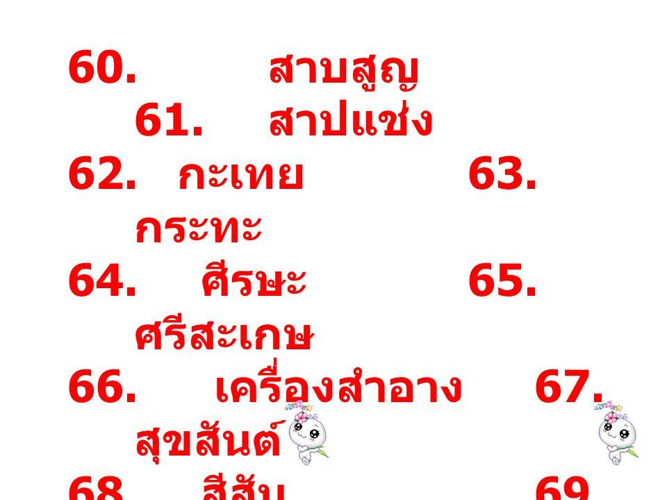 41. อินทรีย์ ( ร่างกาย ) 42. อินทรี ( นก, ปลา ) 43. สังเกต 44. อาเจียน 45. ดอกไม้จันทน์ 46. อัฒจันทร์ 47. โจษจัน 48. น้ำจัณฑ์ 49. มัคคุเทศก์ 50. คลินิ