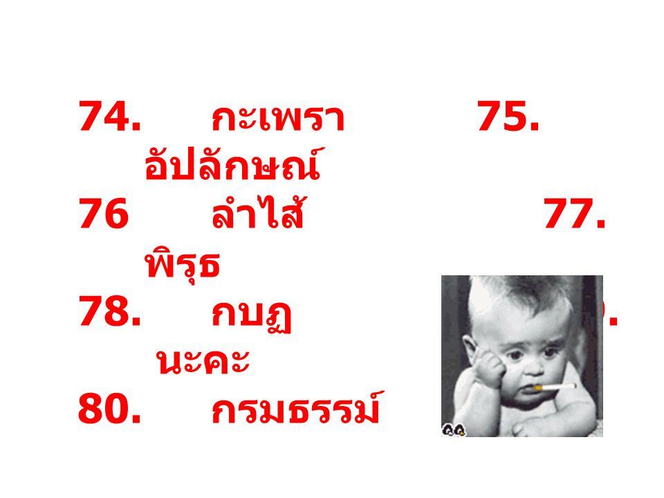 60. สาบสูญ 61. สาปแช่ง 62. กะเทย 63. กระทะ 64. ศีรษะ 65. ศรีสะเกษ 66. เครื่องสำอาง 67. สุขสันต์ 68. สีสัน 69. สังสรรค์ 70. สรรหา 71. จัดสรร 72. อุทาหร